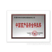 中国畜产品安全科技奖