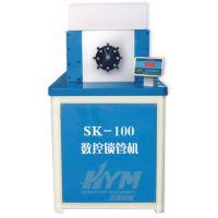 供應SK-100數控鎖管機,英雄聯盟下注網站膠管鎖頭機效率高 操作簡單