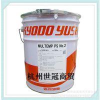 供应日本协同油脂 原装进口MULTEMP PS NO.2高速低温润滑脂