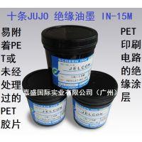 供应日本十条绝缘油墨IN-15M系列UV固化型绝缘油墨 PET绝缘油墨