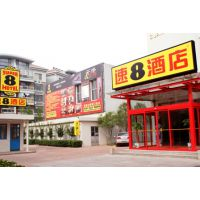 供应滨州速8酒店门头招牌制作 招牌画面制作 3M3400棱境型工程级反光膜