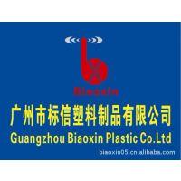 广州市标信塑料制品有限公司