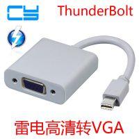 CY THUNDERBOLT雷电接口转VGA投影仪 显示器高清线 支持MINI DP