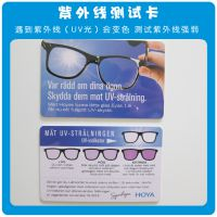 厂家供应紫外线测试卡, UV变色卡,紫外线强弱卡,阳光变色卡