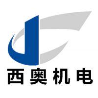 济南西奥机电有限公司