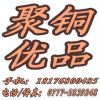 钦州市钦北区聚铜优品铜管件销售部