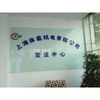 上海体能机电有限公司