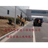 南京大厂管道清淤 清淤公司84433447帮您快速找到优质服务商家