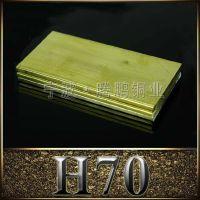 厂家批发 H70黄铜带 H70黄铜卷 环保铜材 规格齐全 优惠促销