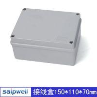 赛普供应 ABS防水接线盒 150*150*70 电机接线盒 光伏防水盒