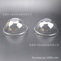 东莞飞扬一次性球型盖,透明95球型盖,塑料奶茶杯盖,PVC材料