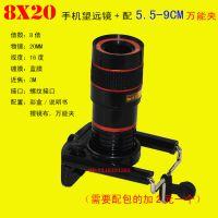 厂家现货供应!8倍多功能袖珍高清微光夜视广角单筒手机望远镜