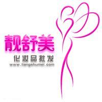 广州靓舒美化妆品批发有限公司