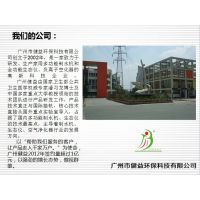 广州健益环保科技有限公司