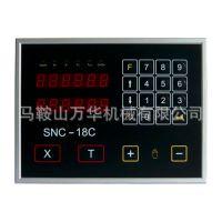 供应  SNC-18C/B型数控系统,免费调试,质保一年,超低优惠。