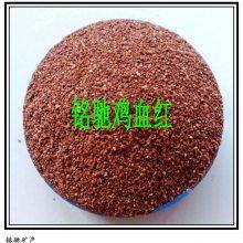 肝红 彩砂、肝红彩砂价格、肝红真石漆彩砂、红色真石漆彩砂厂家、红色地坪彩砂、烧结彩砂厂家