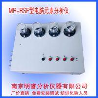 供应铝铜合金分析仪 南京明睿MR-RSF型