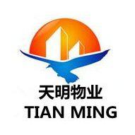 广州天明物业管理有限公司