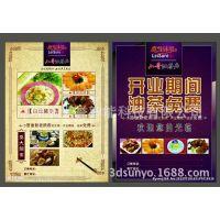 免费设计 彩色广告宣传单印刷制作a3宣传彩页印刷dm单张设计