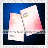 东莞节能宣传画册 石碣化妆品画册定制 中堂电子产品画册印刷