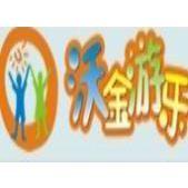 河南沃金游乐设备销售有限公司