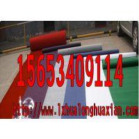 供应一次性婚庆用红地毯、白地毯厂家15653409114价格优惠质量优