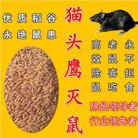 办公室/酒店/餐饮/宾馆/食品超市灭鼠就用奥亚公司提供效果的老鼠药