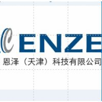 恩泽(天津)科技有限公司