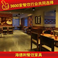 上市款 美式炭烧木用餐台 地摊桌 厂家生产直销 深圳海德利家具 专业餐饮家具定制