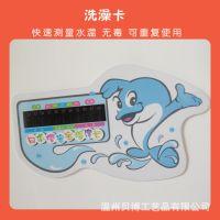 供应卡通海豚造型的宝宝洗澡水温测试卡
