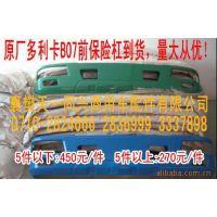 供应东风多利卡B07驾驶室保险杠总成(新款)