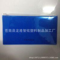 批发供应 PVC 颜色拉链袋 厂家直销 外货拉链袋