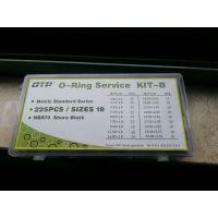 供应O型圈修理盒、进口O型圈维修专用修理包