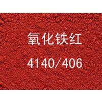 德国朗盛 氧化铁颜料 铁红粉4140/406 拜耳乐铁红4140/406 铁红
