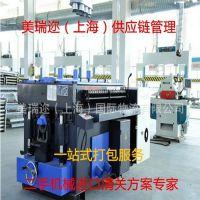 台湾日本独资企业二手机械设备进口物流代理