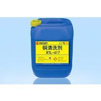 超声波清洗剂,铜清洗剂RTL-417,水溶性清洗剂,铝壳清洗剂