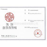银行信用代码证