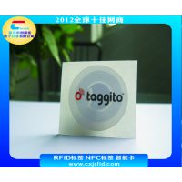 供应NFC标签,NTAG 213智能标签,NTAG 213NFC标签促销