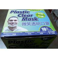 天津劳保 AMMEX(美国爱玛斯)微笑、透明、医用口罩