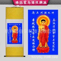 杭州丝绸画 宗教礼品 佛像 南无阿弥陀佛 莲花菩提 卷轴画批发 画