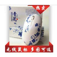 厂家批发中国风青花瓷游戏无线鼠标 2.4G台式电脑笔记本鼠标