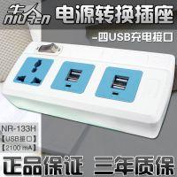 牛人转换插座 NR-133H 兼容I phone Ipad充电 USB排插转换器批发