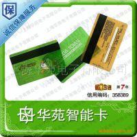 磁卡,上海磁卡生产商,广告,促销,礼品会员积分磁卡印刷制作