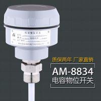 四点电容式液位开关水位计油位计物位料位传感器控制器