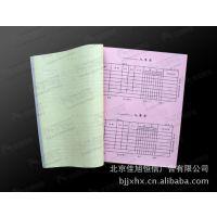 正48开无碳复写 190-85mm 企业统计单 不分边联 同版印刷 100本起