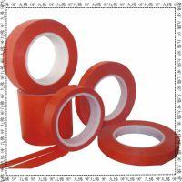 东莞胶带厂 混批红膜双面胶带 PET红膜电子胶带 厂家促销