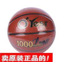 商城***傲野PU耐磨篮球 OY-6001 热销包邮