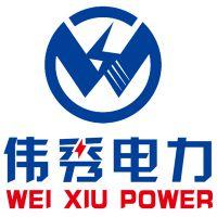 温州伟秀电力设备有限公司