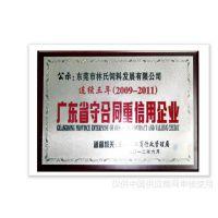 广省守合同重信用企业