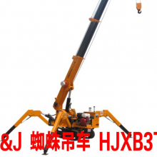H&J经济实惠型 微型履带式蜘蛛吊车 狭窄空间起吊专家 HJXB3T